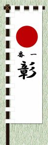 """This image shows the Shogitai war banner. Visible on the banner is a large, solid red circle above Japanese kanji characters spelling out """"number one"""" and """"Shogi""""."""