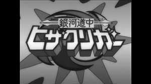 Galaxy Traveler Hizakuriger opening screen